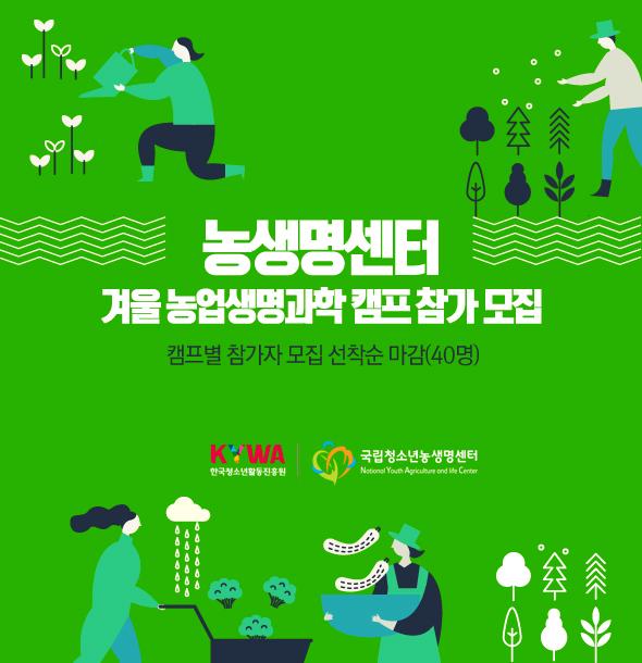 2019년 겨울 농업생명과학 캠프 참가자 모집(농생명센터)