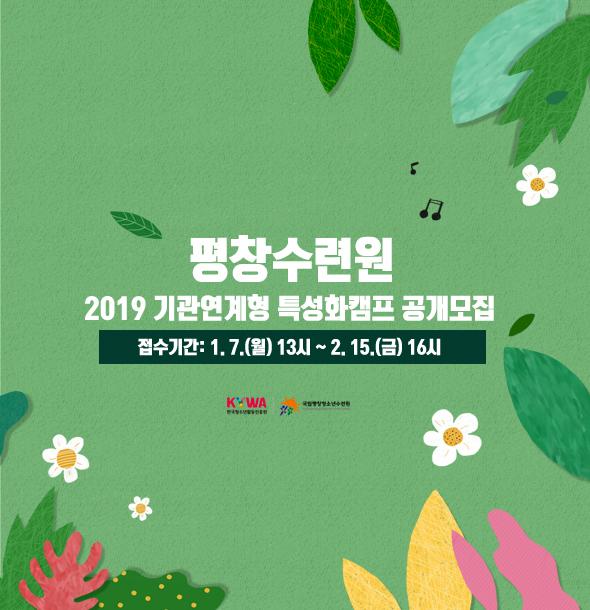 2019년 기관연계형 특성화캠프 공개모집(평창수련원)