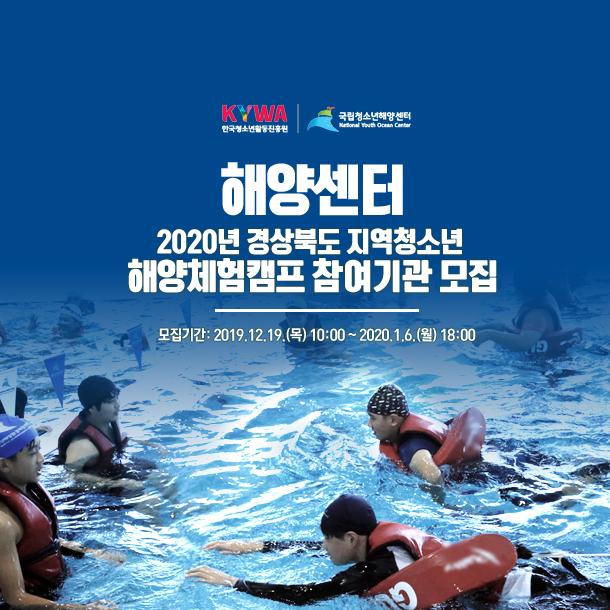 2020년 경상북도 지역청소년 해양체험캠프 참여기관 모집(해양센터)