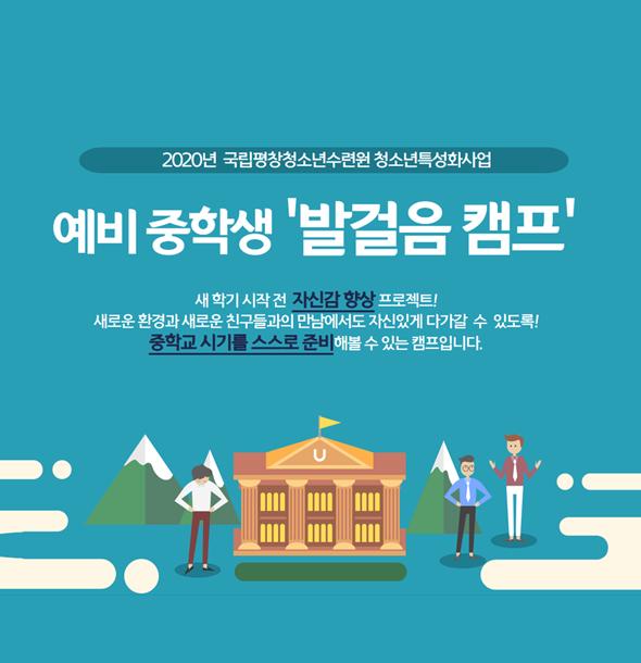 예비중학생 발걸음캠프 참가자 모집(평창수련원)
