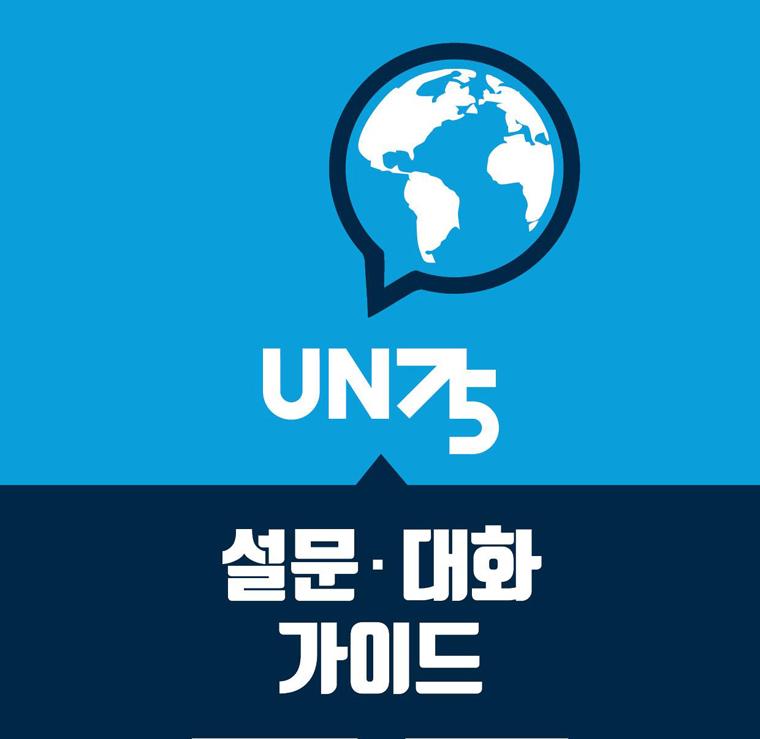 UN75 미리보기 이미지