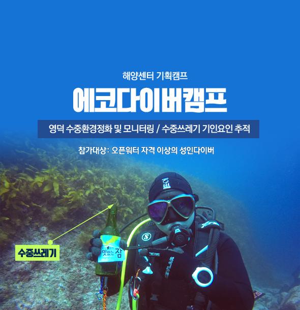 2021년 국립청소년해양센터 에코다이버캠프 참가자 모집(해양센터)