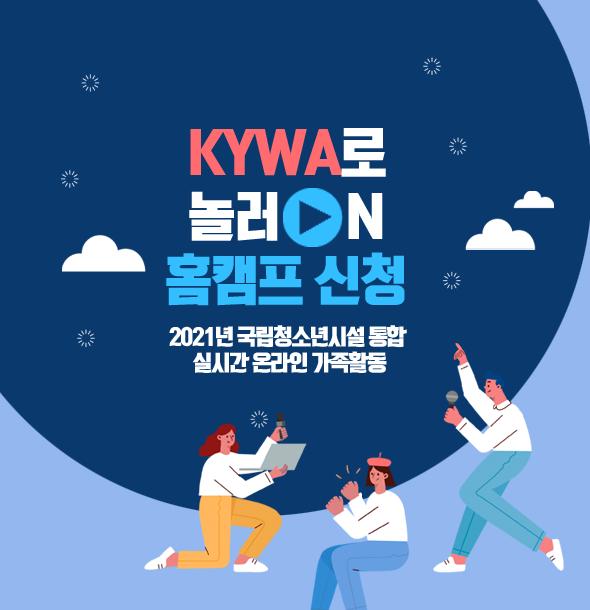 KYWA로 놀러ON 홈캠프 신청(실시간 온라인 가족활동)