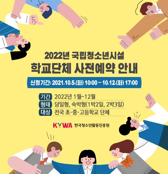 2022년 국립청소년시설 학교단체 사전예약 안내