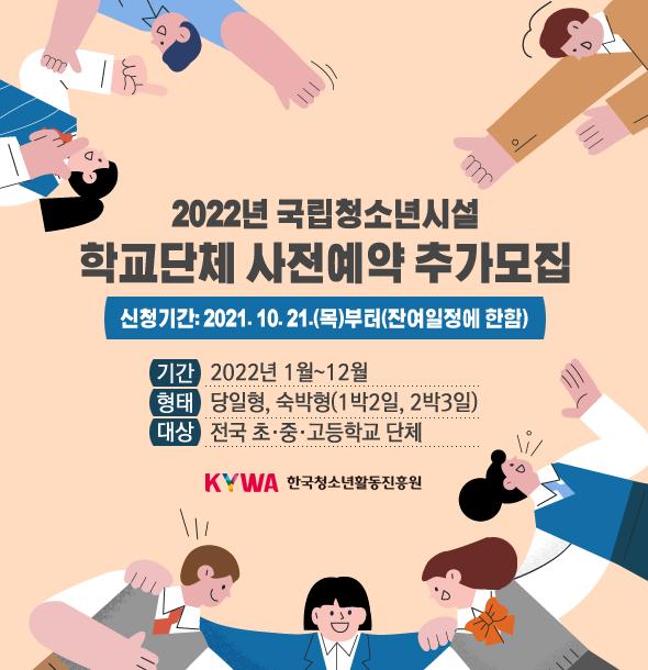 2022년 국립청소년시설 학교단체 사전예약 추가모집 안내