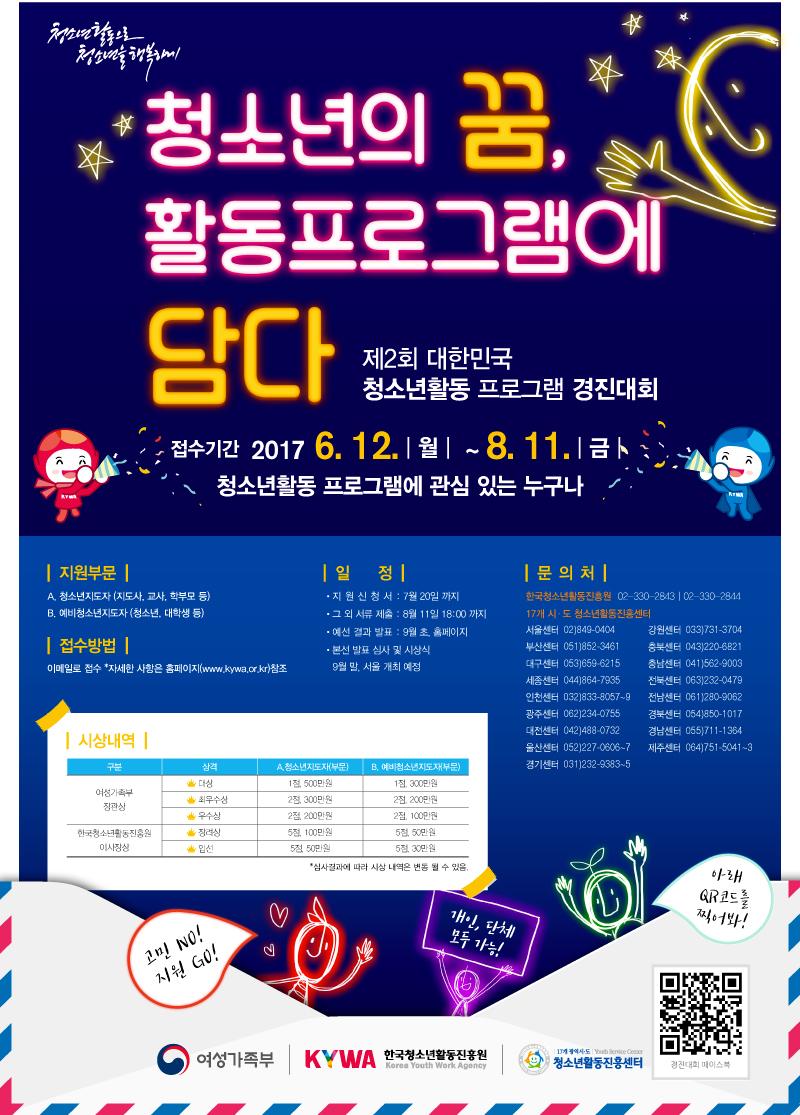제2회 대한민국 청소년활동프로그램 경진대회 공모 포스터
