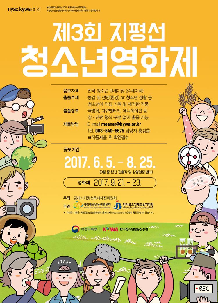 2017 제3회 지평선청소년영화제 포스터입니다