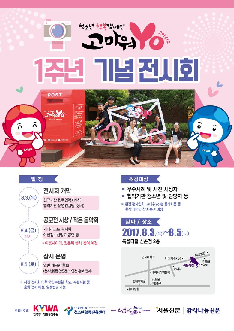 청소년행복캠페인 고마워Yo 1주년 기념 전시회