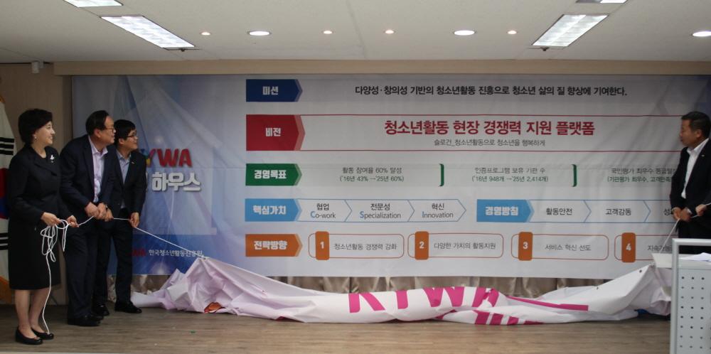 한국청소년활동진흥원, 'KYWA 2025 비전선포식'개최