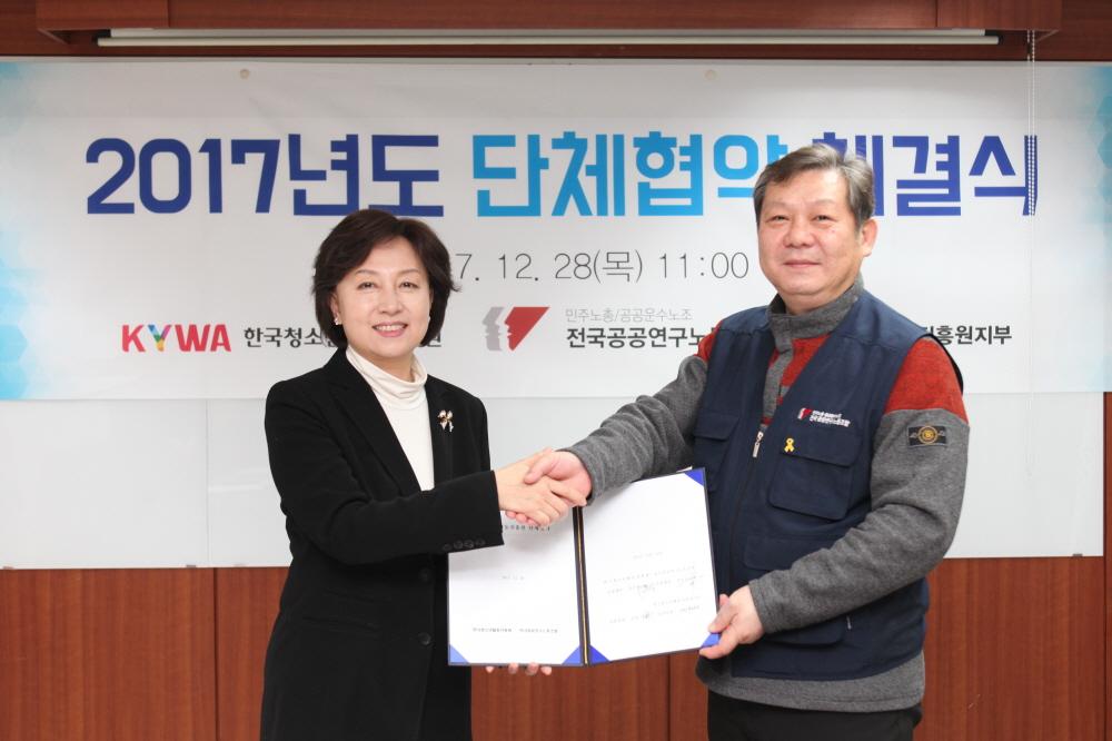 12월 28일(목) 한국청소년활동진흥원(이사장 신은경)은 전국공공연구노동조합과 '2017년도 단체협약'을 체결했다. (사진 왼쪽) 신은경 KYWA 이사장, 김준규 전국공공연구노동조합 위원장.