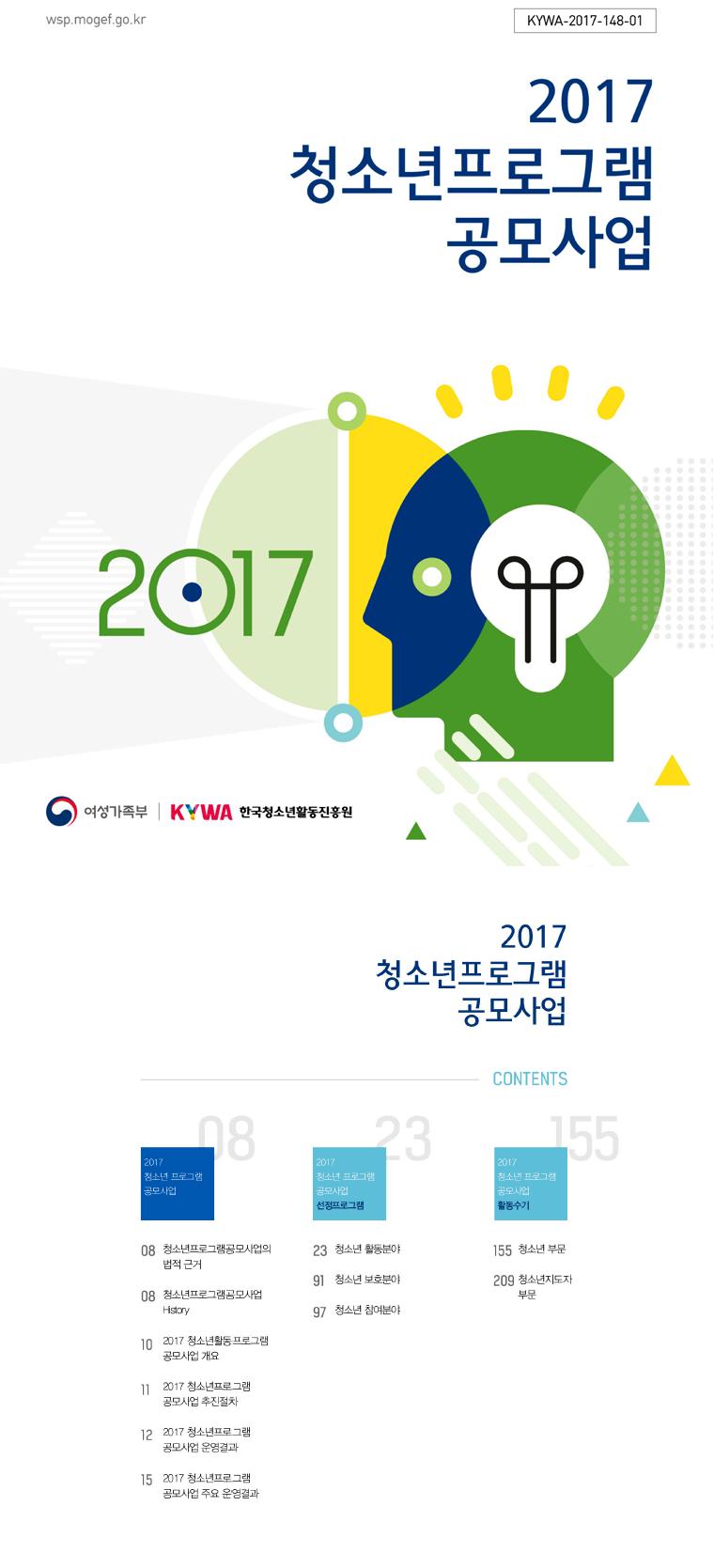 2017 청소년프로그램공모사업 사례집