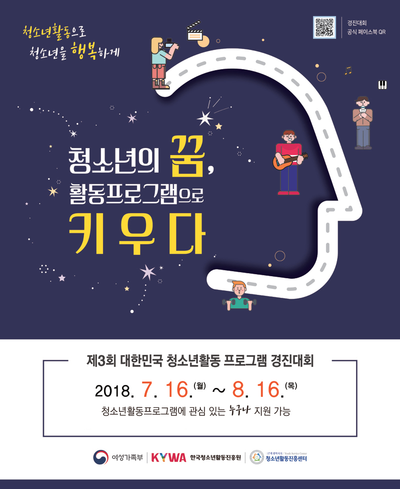 제3회 대한민국 청소년활동 프로그램 경진대회 공모(7.16.-8.16.까지 접수) 누구나 지원 가능
