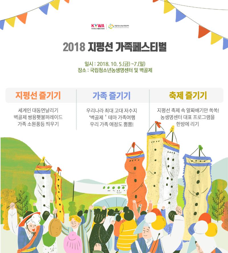 2018년 지평선가족페스티벌 참가자 모집