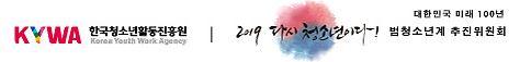 한국청소년활동진흥원로고 및 2019 다시 청소년이다! 슬로건, 대한민국 미래 100년 범청소년계 추진위원회 로고 이미지입니다.
