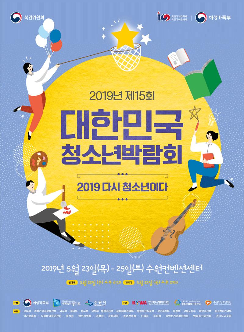 제15회 대한민국청소년박람회 2019 다시 청소년이다 2019년 5월 23일(목) - 25일(토) 수원컨벤션센터 개최합니다. 자세한 소개는 아래 게시글 참고바랍니다.