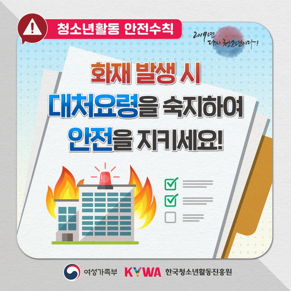 화재 발생 시 대처요령 카드뉴스 1