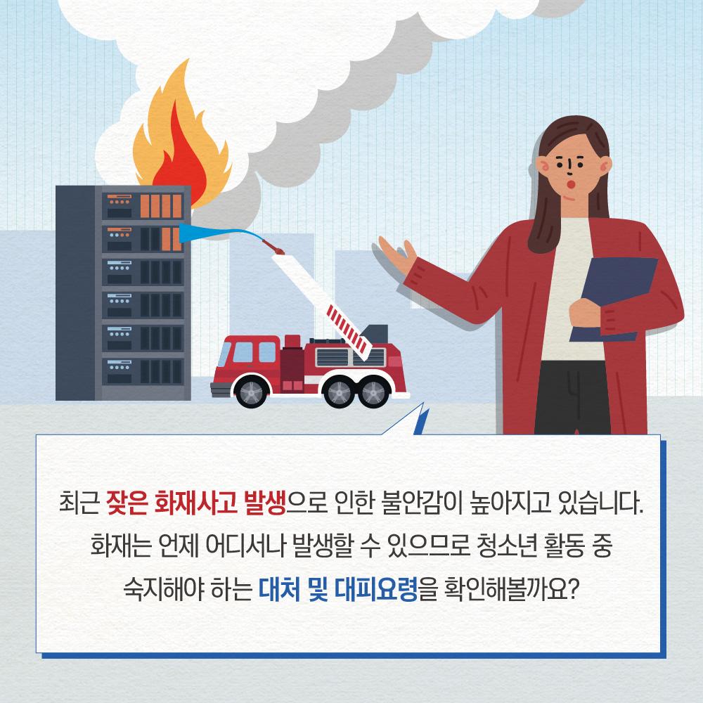화재 발생 시 대처요령 카드뉴스 2