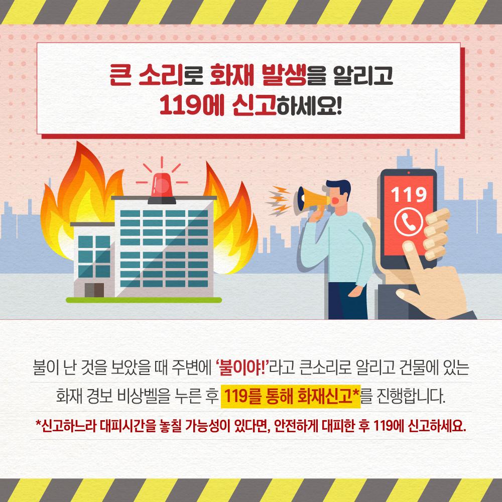 화재 발생 시 대처요령 카드뉴스 3