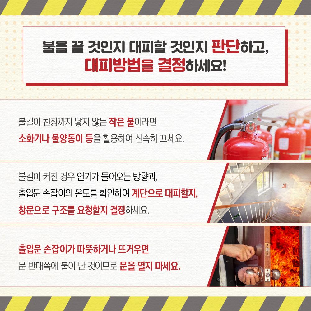 화재 발생 시 대처요령 카드뉴스 4
