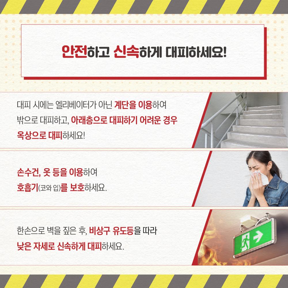 화재 발생 시 대처요령 카드뉴스 5