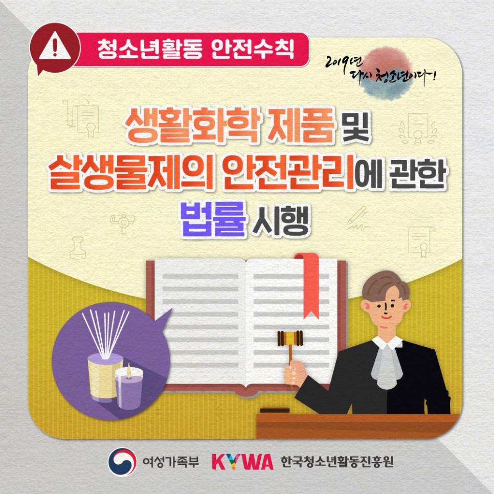 생활화학 제품 및 살생물제의 안전관리에 관한 법률에 대한 카드뉴스 입니다. 본 카드뉴슨 ㄴ총7장으로 구성되어 있습니다.