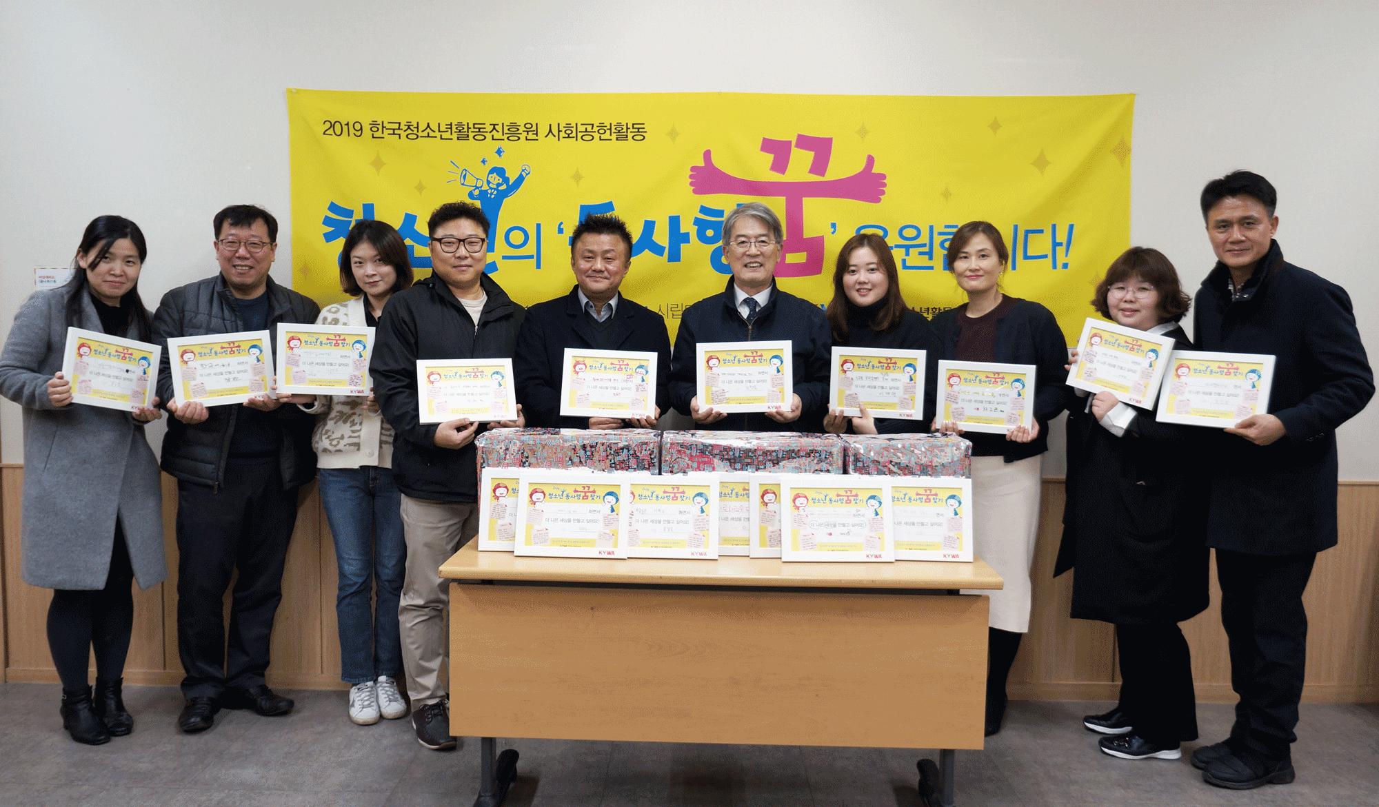 한국청소년활동진흥원 사회공헌활동입니다.  청소년의 '동사형 꿈'을 응원합니다!