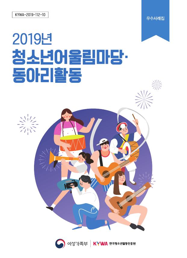 2019년 청소년어울림마당 동아리 활동 우수사례집 표지 이미지