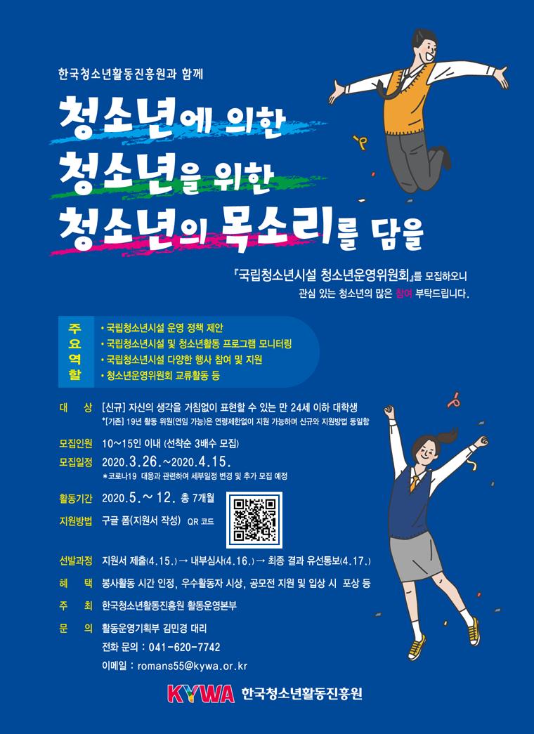한국청소년활동진흥원 청소년운영위원회 모집 포스터입니다. 자세한 내용은 아래 게시글 참고바랍니다.
