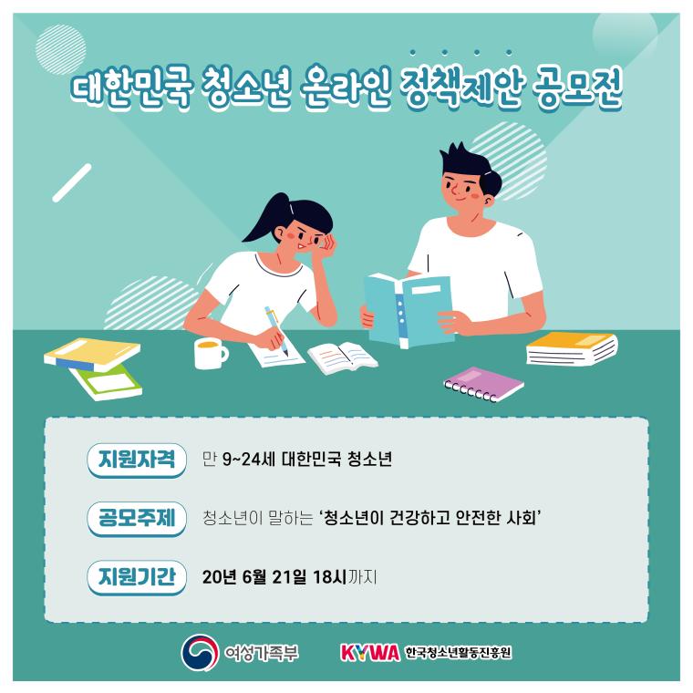 대한민국 청소년 온라인 정책제안 공모전 섬네일입니다.