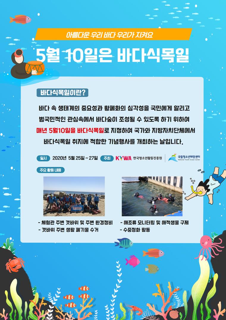 5월 10일 바다식목일 행사 포스터입니다. 자세한 내용은 아래 게시글 참고바랍니다.
