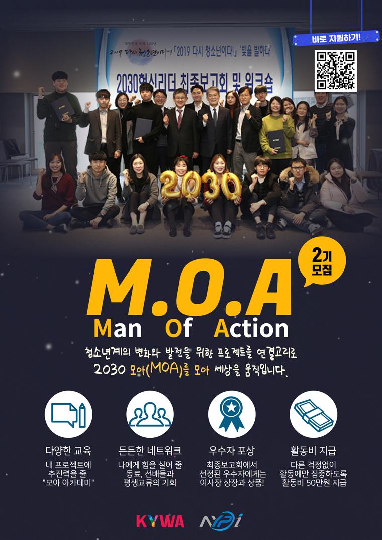 2020년 혁실리더 MOA 2기 모집 안내 포스터입니다.