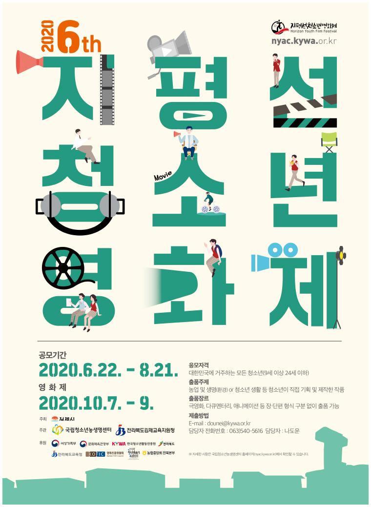 2020 제6회 지평선청소년영화제 공모전 포스터, 자세한 공모전 내용은 아래 게시글 참고바랍니다.