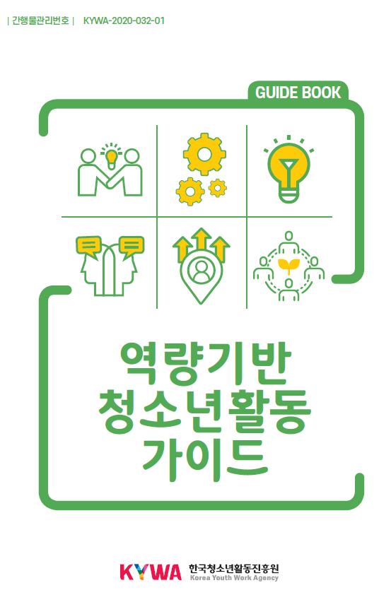 간행물관리번호 KYWA-2020-032-01 역량기반 청소년활동 가이드북 표지 이미지 한국청소년활동진흥원