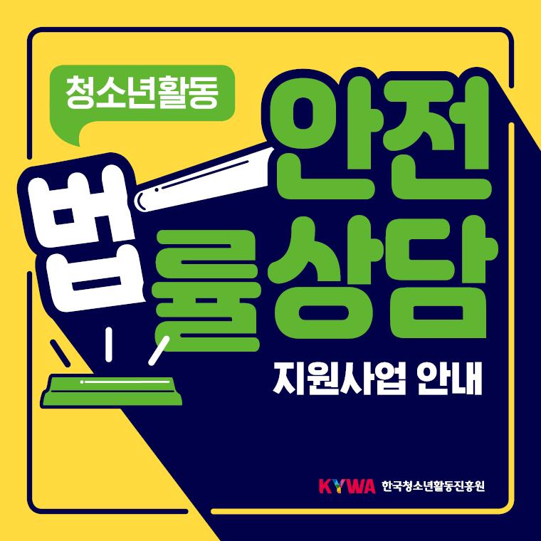 청소년활동 안전법률상담 지원사업 안내 카드뉴스 1