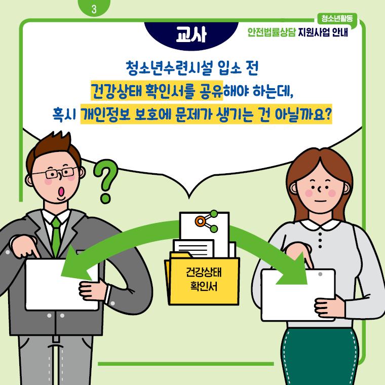 청소년활동 안전법률상담 지원사업 안내 카드뉴스 3
