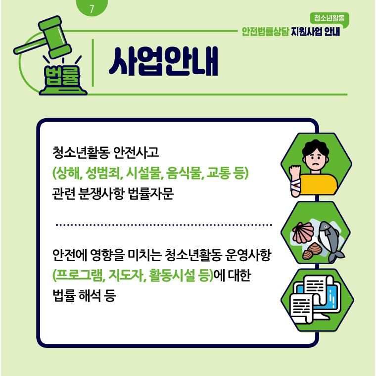 청소년활동 안전법률상담 지원사업 안내 카드뉴스 7