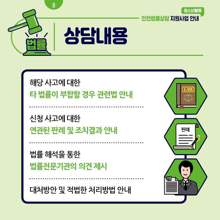 청소년활동 안전법률상담 지원사업 안내 카드뉴스 8
