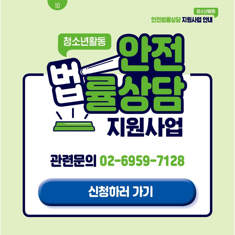 청소년활동 안전법률상담 지원사업 안내 카드뉴스 10