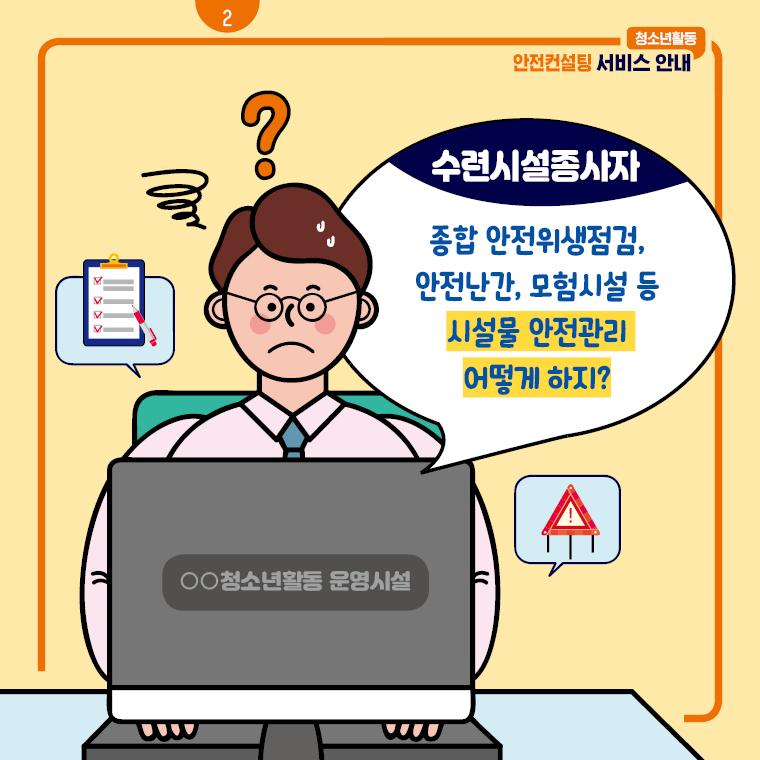 청소년활동 안전컨설팅 서비스 안내 2
