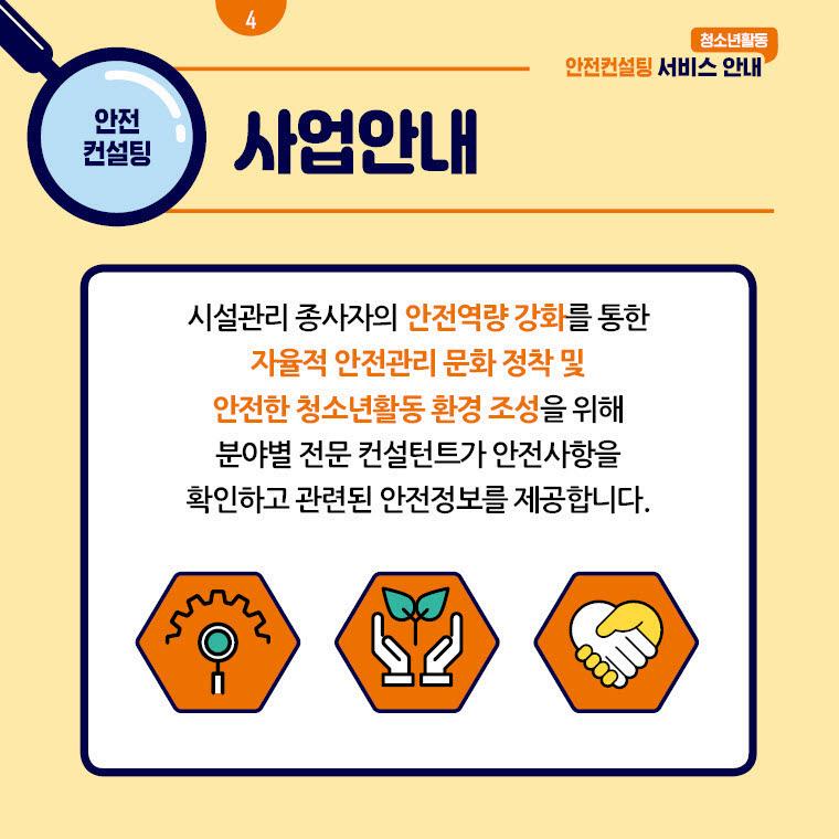 청소년활동 안전컨설팅 서비스 안내 4