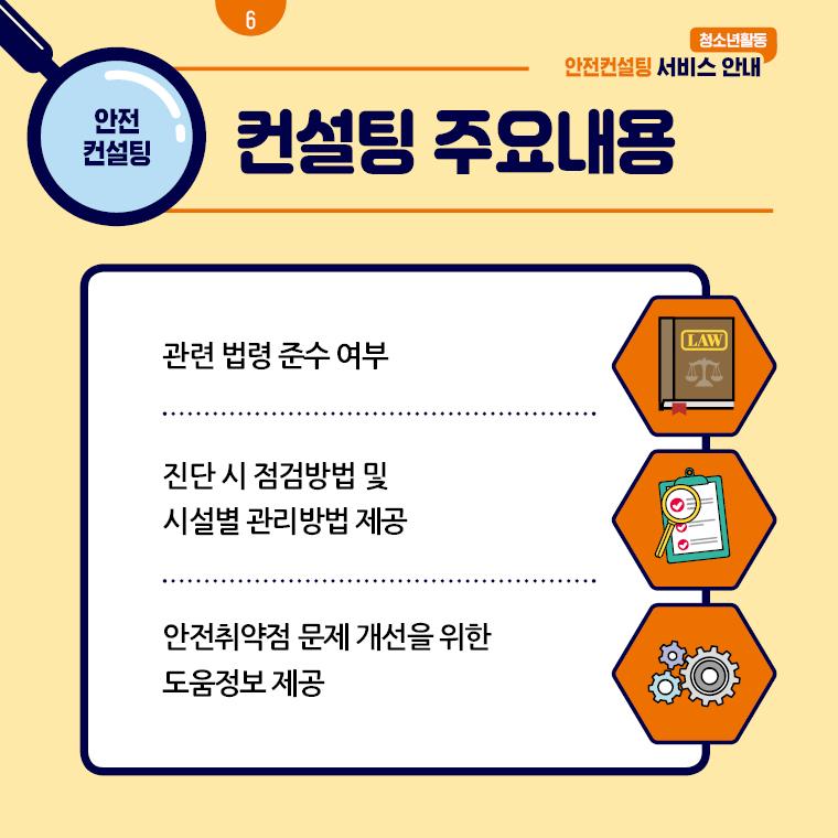 청소년활동 안전컨설팅 서비스 안내 6