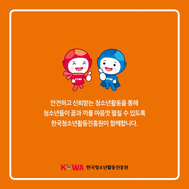 청소년활동 안전컨설팅 서비스 안내 16
