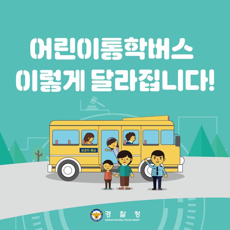 어린이통학버스 이렇게 달라집니다 카드뉴스 1 아래 게시글을 확인하세요.
