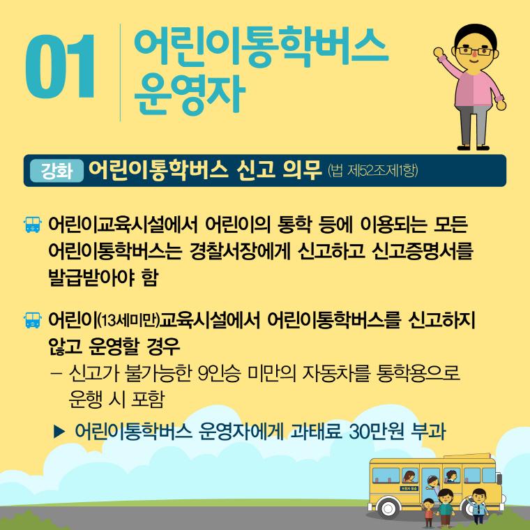 어린이통학버스 이렇게 달라집니다 카드뉴스2 래 게시글을 확인하세요.