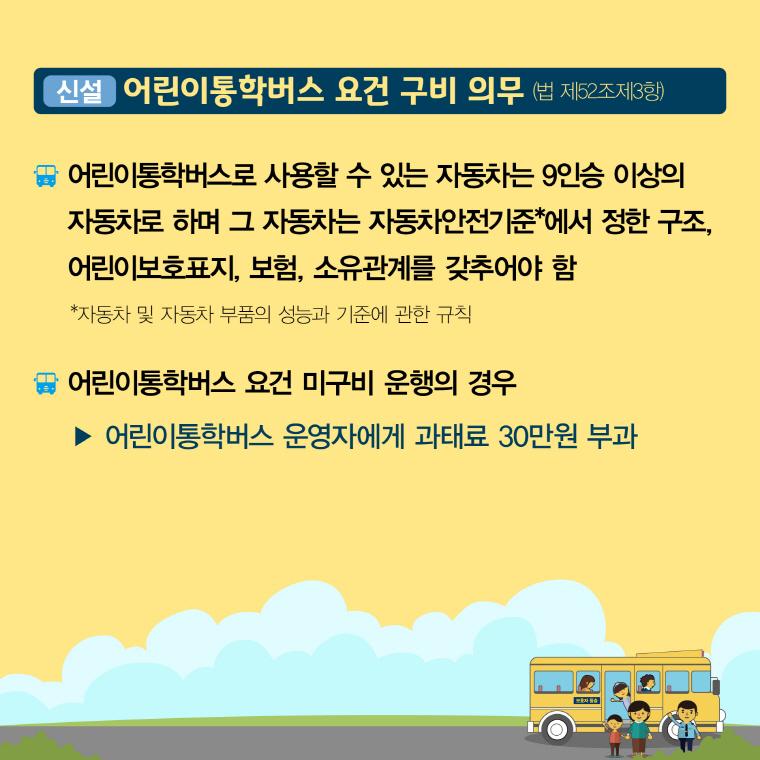 어린이통학버스 이렇게 달라집니다 카드뉴스4아래 게시글을 확인하세요.