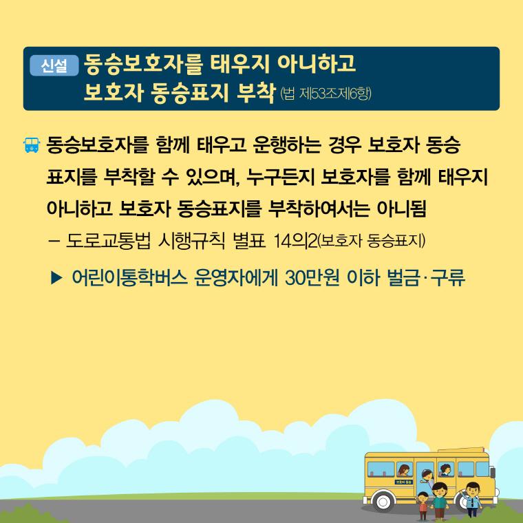 어린이통학버스 이렇게 달라집니다 카드뉴스7아래 게시글을 확인하세요.