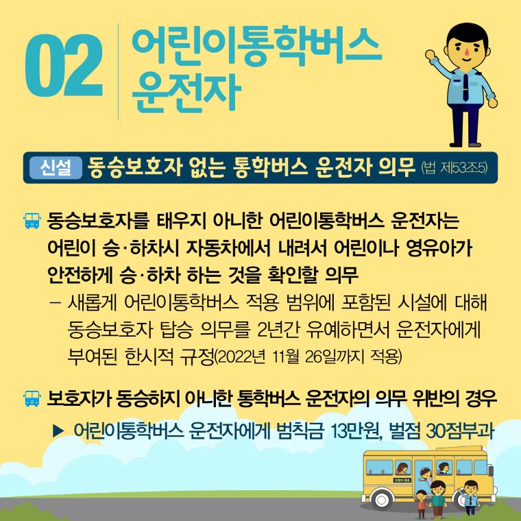어린이통학버스 이렇게 달라집니다 카드뉴스 8아래 게시글을 확인하세요.