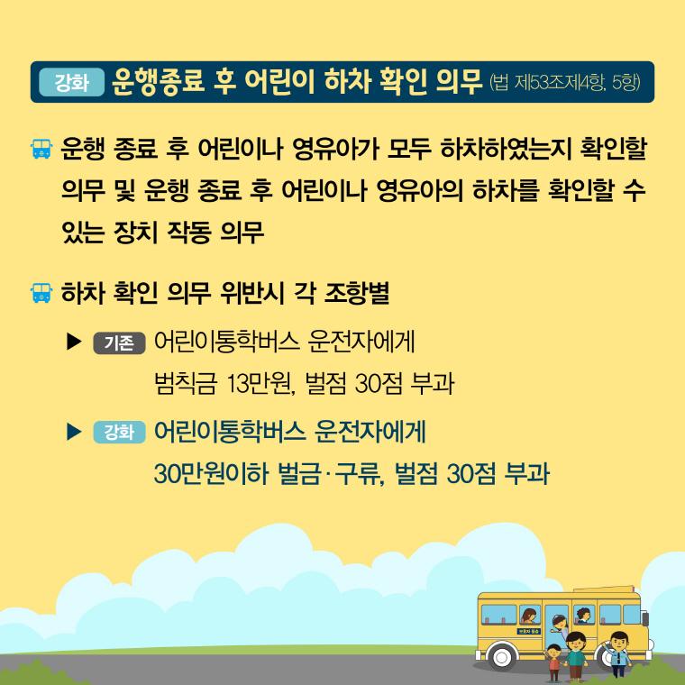 어린이통학버스 이렇게 달라집니다 카드뉴스 9아래 게시글을 확인하세요.