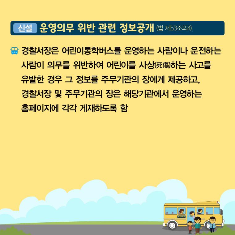 어린이통학버스 이렇게 달라집니다 카드뉴스 12  게시글을 확인하세요.