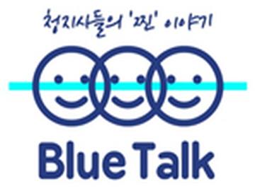 Blue Talk 이미지